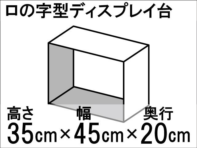 【ロの字型ディスプレイ台】ひな壇作りに最適!ディスプレイ台の定番型☆size:高さ35cm×幅45cm×奥行20cm