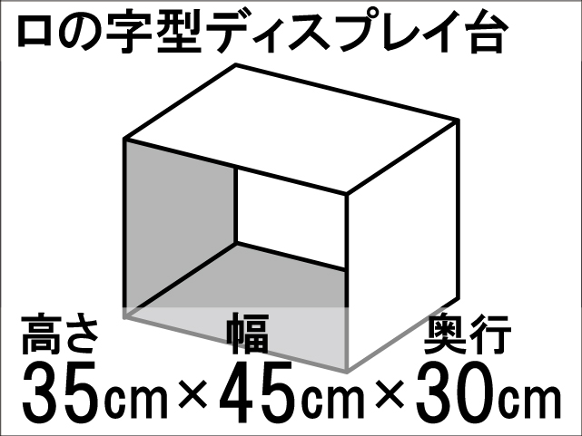 【ロの字型ディスプレイ台】ひな壇作りに最適!ディスプレイ台の定番型☆size:高さ35cm×幅45cm×奥行30cm