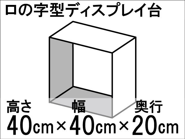 【ロの字型ディスプレイ台】ひな壇作りに最適!ディスプレイ台の定番型☆size:高さ40cm×幅40cm×奥行20cm