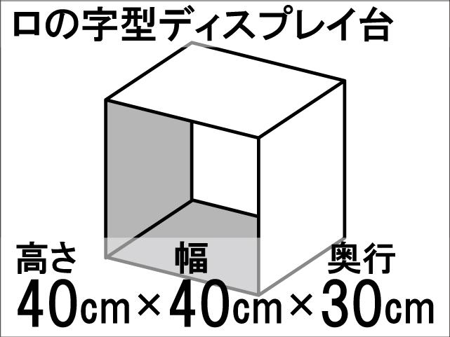 【ロの字型ディスプレイ台】ひな壇作りに最適!ディスプレイ台の定番型☆size:高さ40cm×幅40cm×奥行30cm