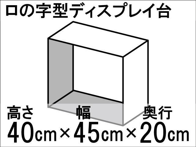【ロの字型ディスプレイ台】ひな壇作りに最適!ディスプレイ台の定番型☆size:高さ40cm×幅45cm×奥行20cm