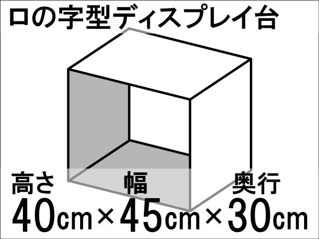 【ロの字型ディスプレイ台】ひな壇作りに最適!ディスプレイ台の定番型☆size:高さ40cm×幅45cm×奥行30cm