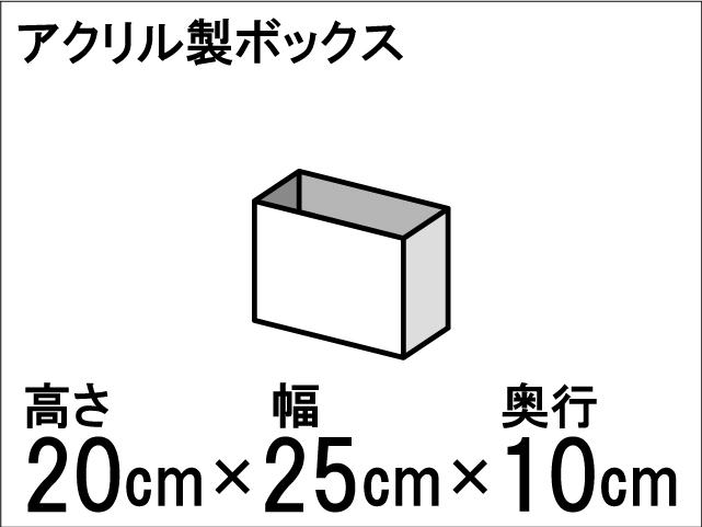 アクリル製ボックス【ACRYL WORKS】