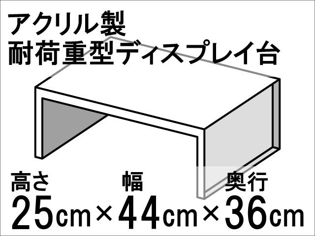アクリル製耐荷重型ディスプレイ台【アクリル製品専門店ACRYL WORKs】