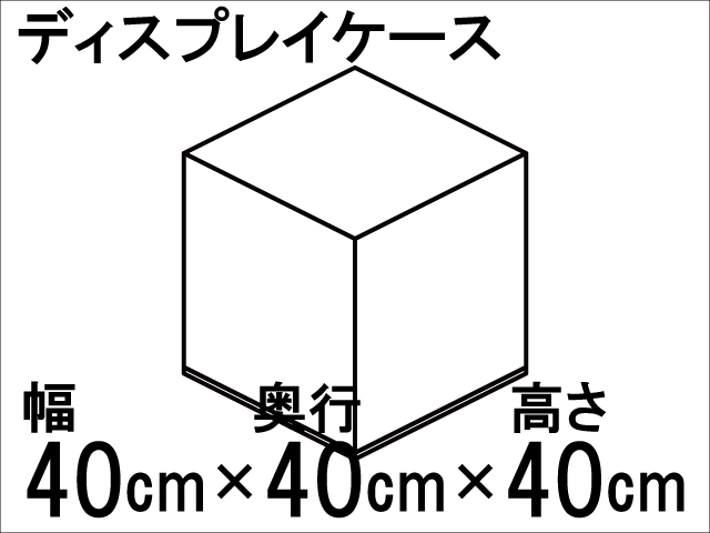 ディスプレイ・コレクションケース【アクリル製品専門店ACRYL WORKS】