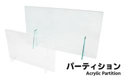 アクリルパーティション【アクリル製品専門店ACRYL WORKs】