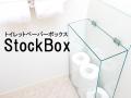 アクリル製トイレットペーパー収納【Stock Box】