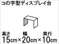 アクリル製コの字型ディスプレイ台【ACRYL WORKS】