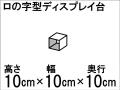 【ロの字型ディスプレイ台】ひな壇作りに最適!ディスプレイ台の定番型☆size:高さ10cm×幅10cm×奥行10cm