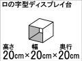 【ロの字型ディスプレイ台】ひな壇作りに最適!ディスプレイ台の定番型☆size:高さ20cm×幅20cm×奥行20cm