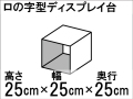 【ロの字型ディスプレイ台】ひな壇作りに最適!ディスプレイ台の定番型☆size:高さ25cm×幅25cm×奥行25cm