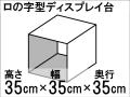 【ロの字型ディスプレイ台】ひな壇作りに最適!ディスプレイ台の定番型☆size:高さ35cm×幅35cm×奥行35cm