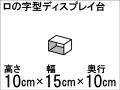 【ロの字型ディスプレイ台】ひな壇作りに最適!ディスプレイ台の定番型!☆size:高さ10cm×幅15cm×奥行10cm:板厚3mm
