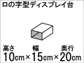 【ロの字型ディスプレイ台】ひな壇作りに最適!ディスプレイ台の定番型☆size:高さ10cm×幅15cm×奥行20cm:板厚3mm