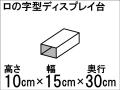 【ロの字型ディスプレイ台】ひな壇作りに最適!ディスプレイ台の定番型☆size:高さ10cm×幅15cm×奥行30cm:板厚3mm