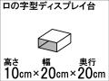 【ロの字型ディスプレイ台】ひな壇作りに最適!ディスプレイ台の定番型☆size:高さ10cm×幅20cm×奥行20cm