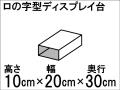 【ロの字型ディスプレイ台】ひな壇作りに最適!ディスプレイ台の定番型☆size:高さ10cm×幅20cm×奥行30cm
