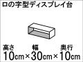 【ロの字型ディスプレイ台】ひな壇作りに最適!ディスプレイ台の定番型☆size:高さ10cm×幅30cm×奥行10cm