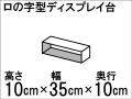 【ロの字型ディスプレイ台】ひな壇作りに最適!ディスプレイ台の定番型☆size:高さ10cm×幅35cm×奥行10cm