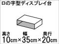 【ロの字型ディスプレイ台】ひな壇作りに最適!ディスプレイ台の定番型☆size:高さ10cm×幅35cm×奥行20cm