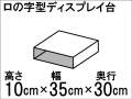 【ロの字型ディスプレイ台】ひな壇作りに最適!ディスプレイ台の定番型☆size:高さ10cm×幅35cm×奥行30cm