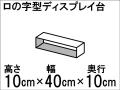 【ロの字型ディスプレイ台】ひな壇作りに最適!ディスプレイ台の定番型☆size:高さ10cm×幅40cm×奥行10cm