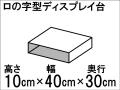 【ロの字型ディスプレイ台】ひな壇作りに最適!ディスプレイ台の定番型☆size:高さ10cm×幅40cm×奥行30cm