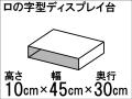 【ロの字型ディスプレイ台】ひな壇作りに最適!ディスプレイ台の定番型☆size:高さ10cm×幅45cm×奥行30cm