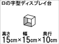 【ロの字型ディスプレイ台】ひな壇作りに最適!ディスプレイ台の定番型☆size:高さ15cm×幅15cm×奥行10cm