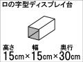 【ロの字型ディスプレイ台】ひな壇作りに最適!ディスプレイ台の定番型☆size:高さ15cm×幅15cm×奥行30cm