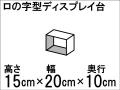 【ロの字型ディスプレイ台】ひな壇作りに最適!ディスプレイ台の定番型☆size:高さ15cm×幅20cm×奥行10cm