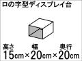 【ロの字型ディスプレイ台】ひな壇作りに最適!ディスプレイ台の定番型☆size:高さ15cm×幅20cm×奥行20cm