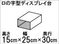 【ロの字型ディスプレイ台】ひな壇作りに最適!ディスプレイ台の定番型☆size:高さ15cm×幅25cm×奥行30cm