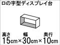 【ロの字型ディスプレイ台】ひな壇作りに最適!ディスプレイ台の定番型☆size:高さ15cm×幅30cm×奥行10cm