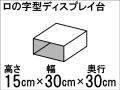 【ロの字型ディスプレイ台】ひな壇作りに最適!ディスプレイ台の定番型☆size:高さ15cm×幅30cm×奥行30cm
