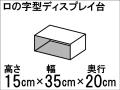 【ロの字型ディスプレイ台】ひな壇作りに最適!ディスプレイ台の定番型☆size:高さ15cm×幅35cm×奥行20cm
