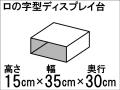 【ロの字型ディスプレイ台】ひな壇作りに最適!ディスプレイ台の定番型☆size:高さ15cm×幅35cm×奥行30cm