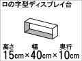 【ロの字型ディスプレイ台】ひな壇作りに最適!ディスプレイ台の定番型☆size:高さ15cm×幅40cm×奥行10cm