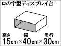 【ロの字型ディスプレイ台】ひな壇作りに最適!ディスプレイ台の定番型☆size:高さ15cm×幅40cm×奥行30cm