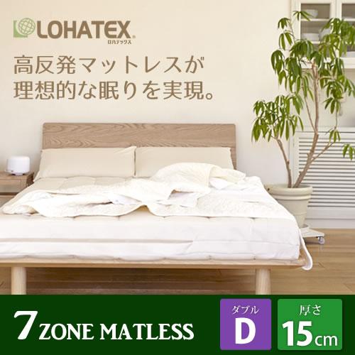 高反発寝具 LOHATEX 7ゾーンマットレス 厚さ15cm ダブルサイズ 140*200*15cm