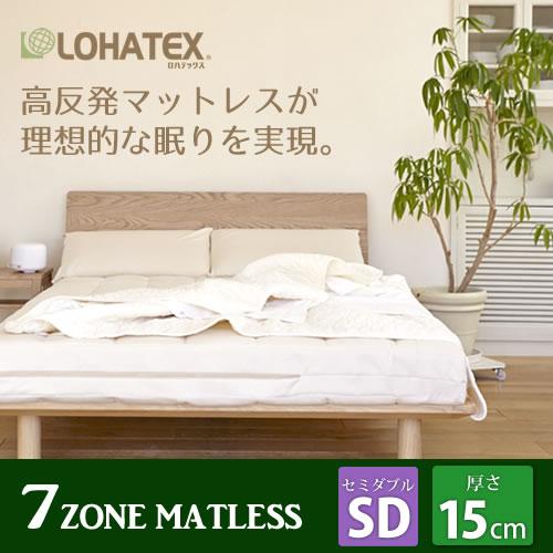 高反発寝具 LOHATEX 7ゾーンマットレス 厚さ15cm セミダブルサイズ 120*200*15cm