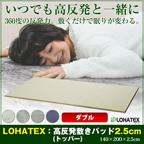 高反発寝具 LOHATEX 敷きパッド 厚さ2.5cm ファスナー付アウトカバー ダブル 140×200×2.5cm