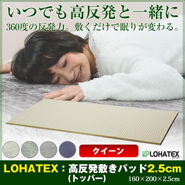 高反発寝具 LOHATEX 敷きパッド 厚さ2.5cm ファスナー付アウトカバー クイーン 160×200×2.5cm