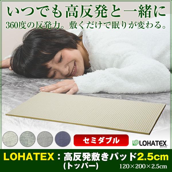 高反発寝具 LOHATEX 敷きパッド 厚さ2.5cm ファスナー付アウトカバー セミダブル 120×200×2.5cm