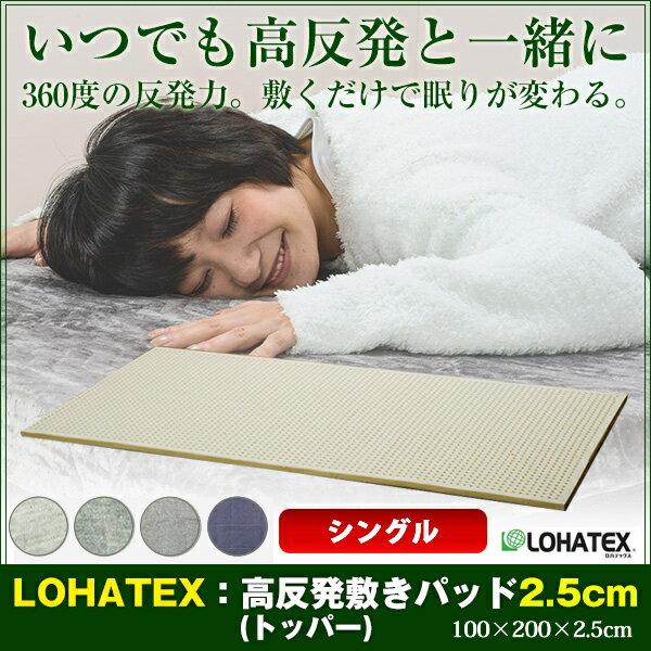 高反発寝具 LOHATEX 敷きパッド 厚さ2.5cm ファスナー付アウトカバー シングル 100×200×2.5cm