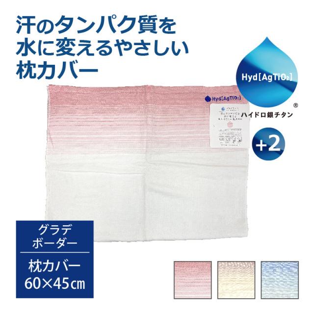 汗のタンパク質を水に変える肌にやさしい枕カバー ハイドロ銀チタン+2 グラデボーダーピローケース 60×45cm