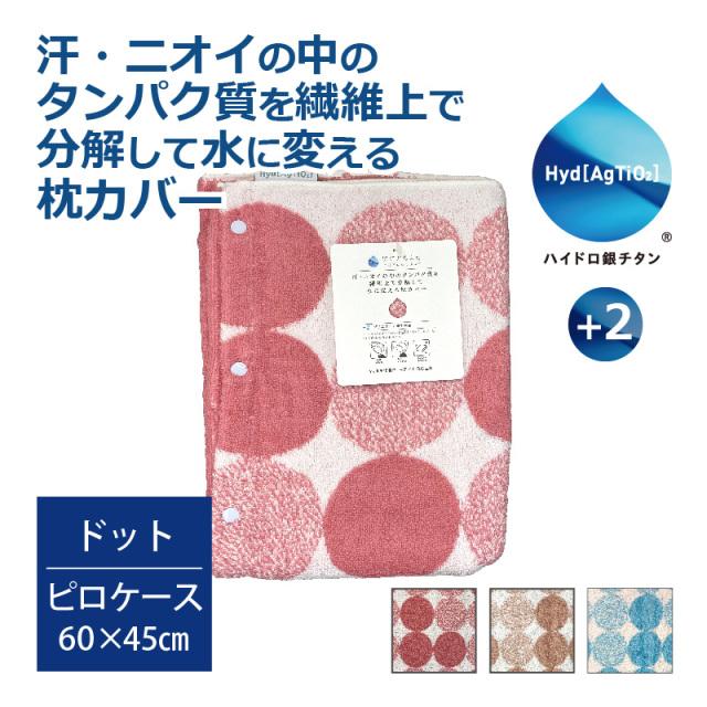 汗・ニオイの中のタンパク質を繊維上で分解して水に変える枕カバー ハイドロ銀チタン+2 ドットピローケース 60×45cm