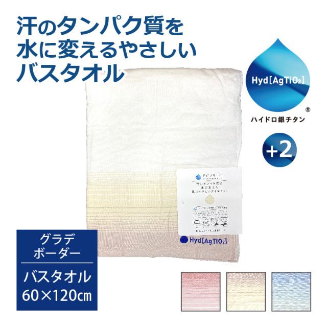 汗のタンパク質を水に変える肌にやさしいタオル ハイドロ銀チタン+2 グラデボーダーバスタオル 60×120cm