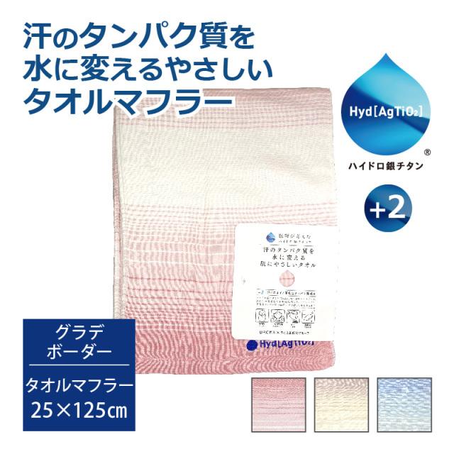 汗のタンパク質を水に変える肌にやさしいタオル ハイドロ銀チタン+2 グラデボーダータオルマフラー 25×125cm