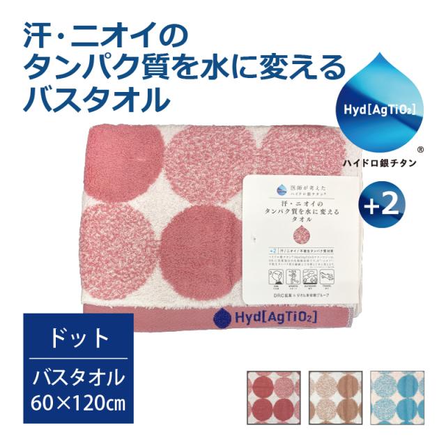 汗・ニオイのタンパク質を水に変えるタオル ハイドロ銀チタン+2 ドットバスタオル 60×120cm